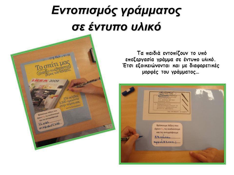 Εντοπισμός γράμματος σε έντυπο υλικό Τα παιδιά εντοπίζουν το υπό επεξεργασία γράμμα σε έντυπο υλικό, ενώ καταγράφουν τις λέξεις που βρίσκουν.