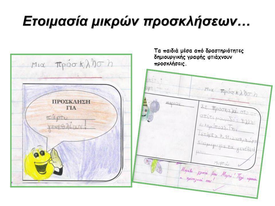 Ετοιμασία μικρών προσκλήσεων… Τα παιδιά μέσα από δραστηριότητες δημιουργικής γραφής φτιάχνουν προσκλήσεις.