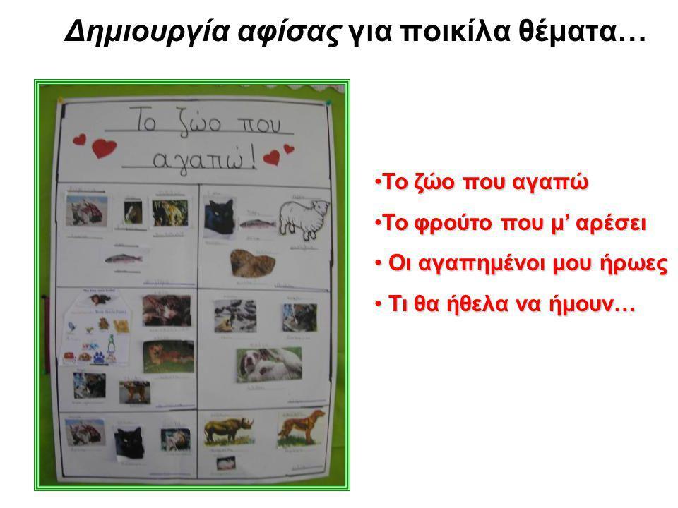 Δημιουργία αφίσας για ποικίλα θέματα… Το ζώο που αγαπώΤο ζώο που αγαπώ Το φρούτο που μ' αρέσειΤο φρούτο που μ' αρέσει Οι αγαπημένοι μου ήρωες Οι αγαπη