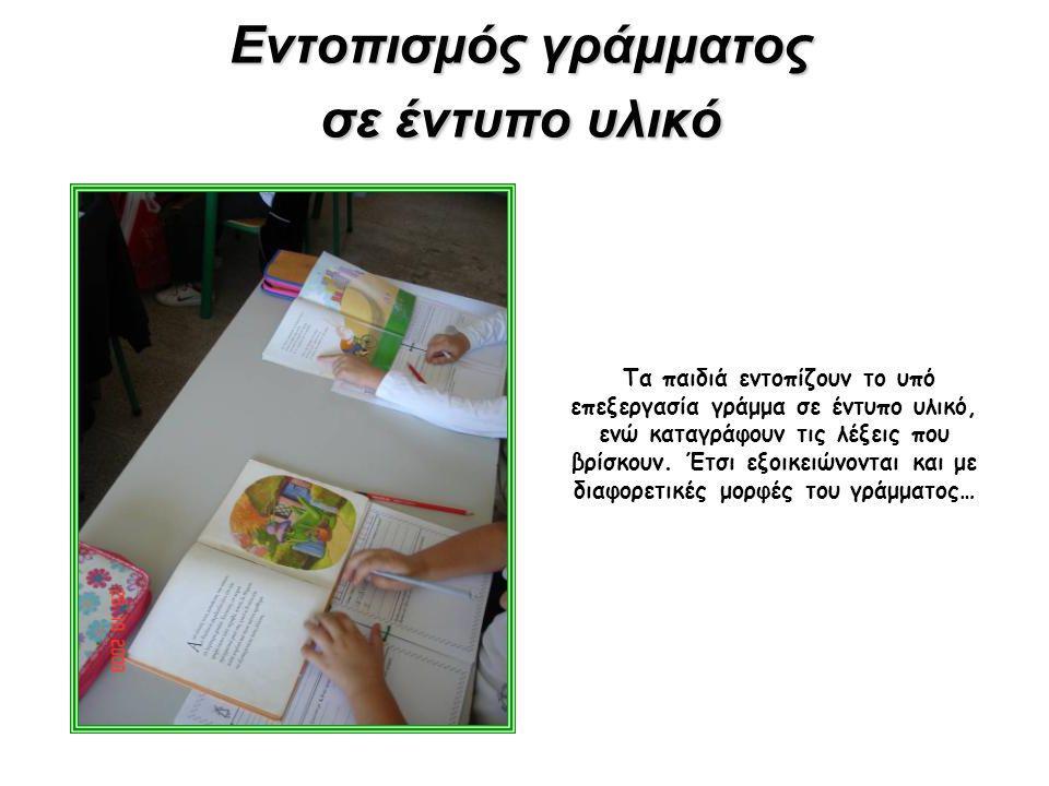 Εντοπισμός γράμματος σε έντυπο υλικό Τα παιδιά εντοπίζουν το υπό επεξεργασία γράμμα σε έντυπο υλικό, ενώ καταγράφουν τις λέξεις που βρίσκουν. Έτσι εξο