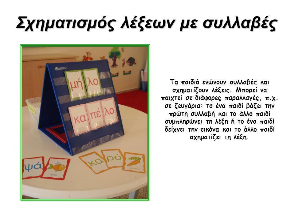 Το αλφάβητό μου Τα παιδιά εμπεδώνουν το υπό επεξεργασία γράμμα με δραστηριότητες που κάνουν στο βιβλιαράκι «Το αλφάβητό μου» ή «Το λεξικό μου» π.χ.