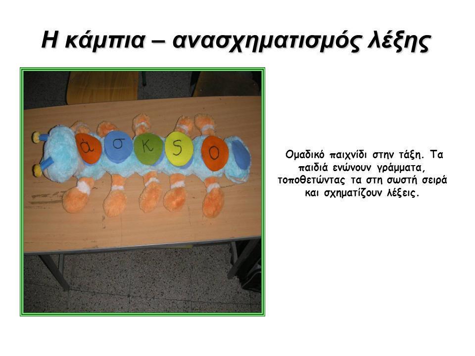 Παιχνίδι σακουλάκια – γράμματα Ο/Η εκπαιδευτικός ρίχνει σε κάθε παιδί ένα διαφορετικό σακουλάκι-γράμμα καλώντας το κάθε παιδί να πει μια λέξη που να ξεκινά από το συγκεκριμένο γράμμα και να έχει σχέση με το μάθημα (μπορεί να παιχτεί με διάφορες παραλλαγές, π.χ.