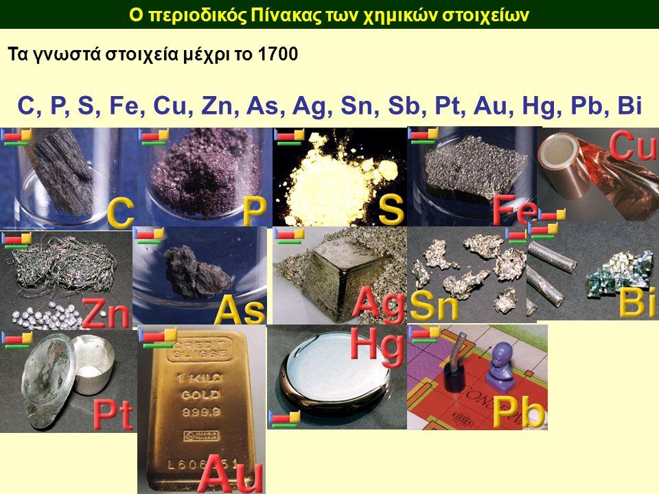 Ο περιοδικός Πίνακας των χημικών στοιχείων C, P, S, Fe, Cu, Zn, As, Ag, Sn, Sb, Pt, Au, Hg, Pb, Bi Τα γνωστά στοιχεία μέχρι το 1700