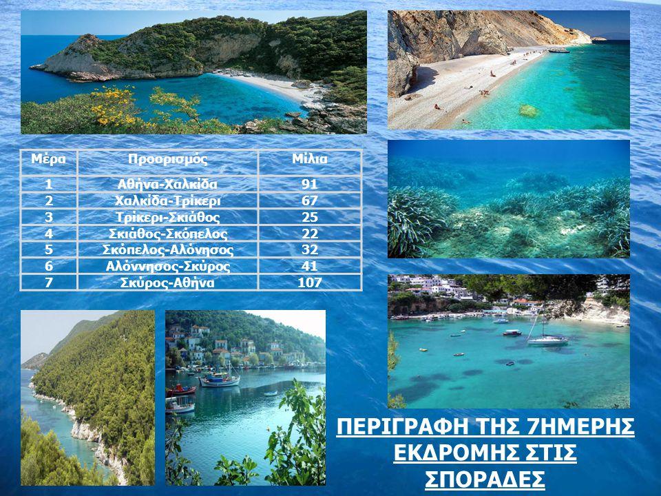 ΜέραΠροορισμόςΜίλια 1Αθήνα-Χαλκίδα91 2Χαλκίδα-Τρίκερι67 3Τρίκερι-Σκιάθος25 4Σκιάθος-Σκόπελος22 5Σκόπελος-Αλόνησος32 6Αλόννησος-Σκύρος41 7Σκύρος-Αθήνα1