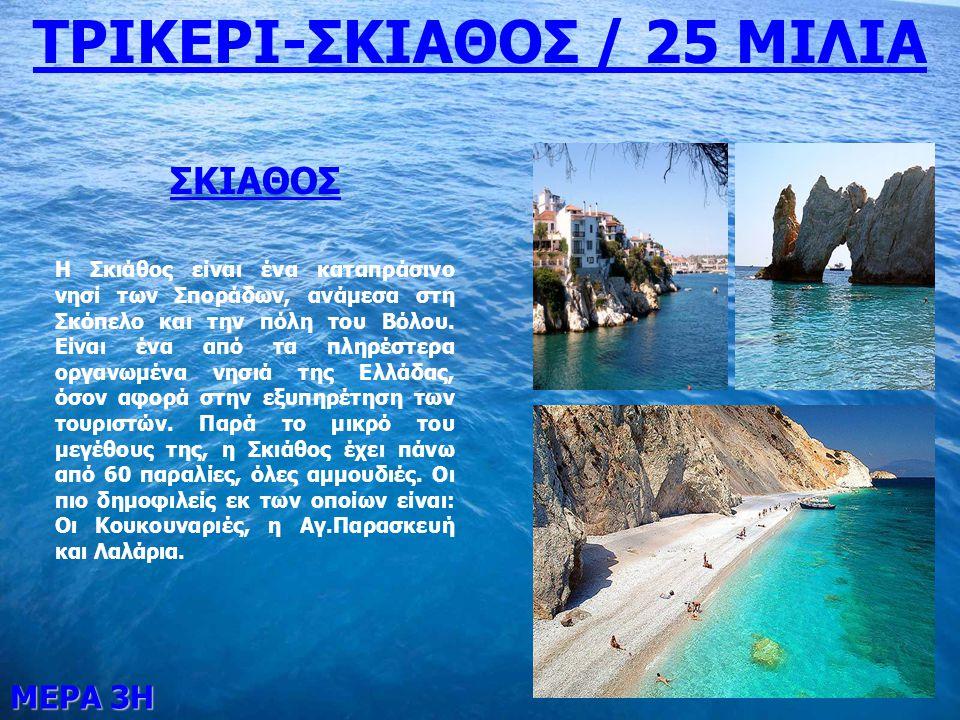 ΜΕΡΑ 3Η ΤΡΙΚΕΡΙ-ΣΚΙΑΘΟΣ / 25 ΜΙΛΙΑ ΣΚΙΑΘΟΣ Η Σκιάθος είναι ένα καταπράσινο νησί των Σποράδων, ανάμεσα στη Σκόπελο και την πόλη του Βόλου. Είναι ένα απ