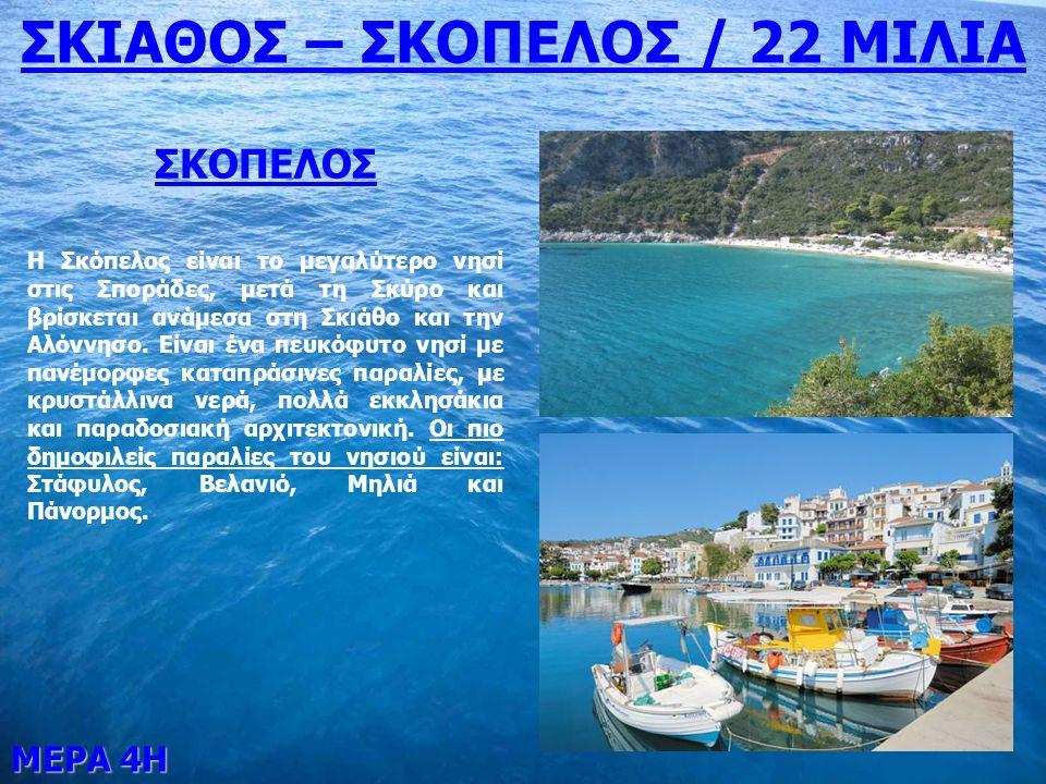 ΜΕΡΑ 4Η ΣΚΙΑΘΟΣ – ΣΚΟΠΕΛΟΣ / 22 ΜΙΛΙΑ ΣΚΟΠΕΛΟΣ Η Σκόπελος είναι το μεγαλύτερο νησί στις Σποράδες, μετά τη Σκύρο και βρίσκεται ανάμεσα στη Σκιάθο και τ
