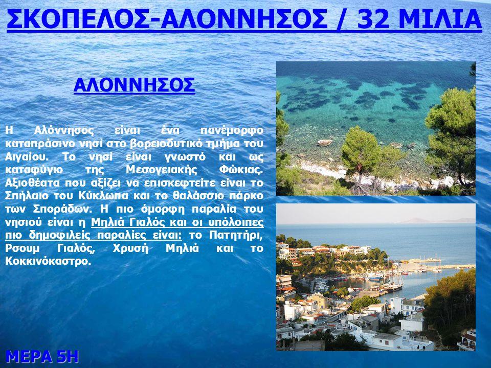 ΜΕΡΑ 5Η ΣΚΟΠΕΛΟΣ-ΑΛΟΝΝΗΣΟΣ / 32 ΜΙΛΙΑ ΑΛΟΝΝΗΣΟΣ Η Αλόννησος είναι ένα πανέμορφο καταπράσινο νησί στο βορειοδυτικό τμήμα του Αιγαίου. Το νησί είναι γνω
