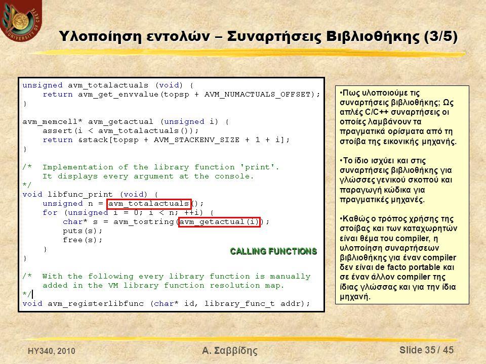 Υλοποίηση εντολών – Συναρτήσεις Βιβλιοθήκης (3/5) Πως υλοποιούμε τις συναρτήσεις βιβλιοθήκης; Ως απλές C/C++ συναρτήσεις οι οποίες λαμβάνουν τα πραγματικά ορίσματα από τη στοίβα της εικονικής μηχανής.
