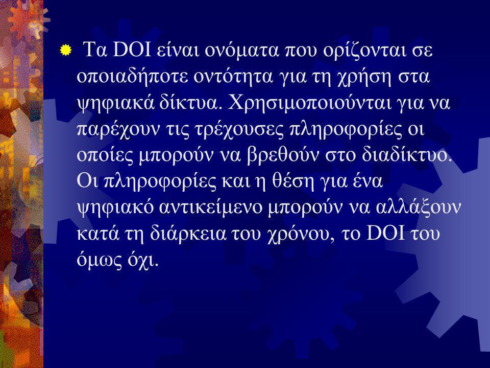 DOI … DOI  Ψηφιακό προσδιοριστικό αντικείμενο  Είναι ένα σύστημα για τα αναγνωρισμένα αντικείμενα στο ψηφιακό περιβάλλον το οποίο εκδόθηκε το 1997 κ