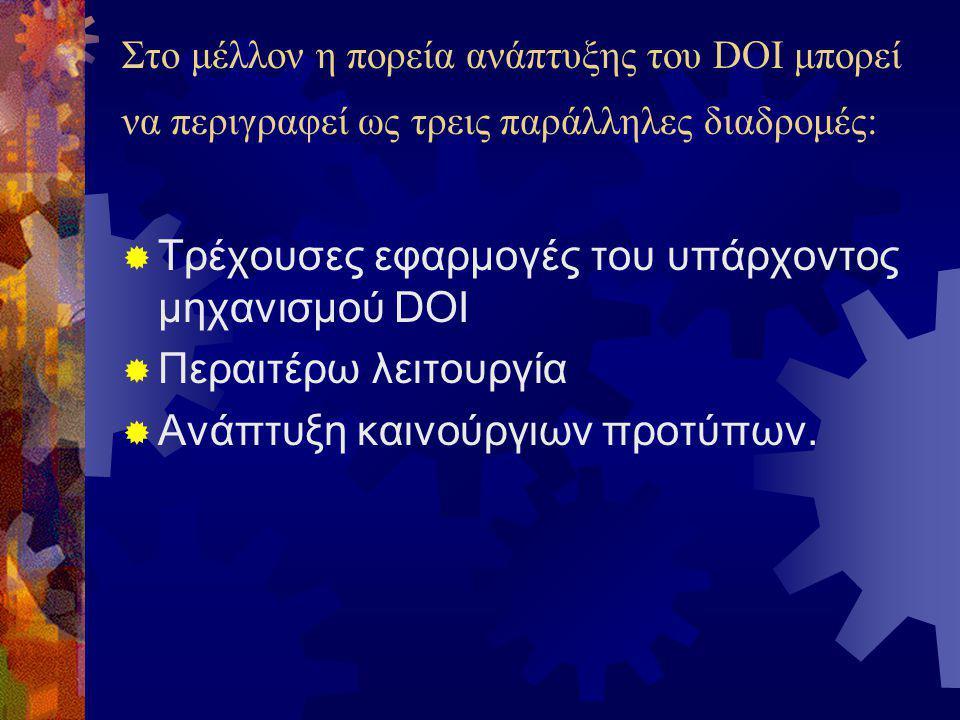 Το DOI αποτελείται από τα εξής συστατικά: i. Αρίθμηση ii. Περιγραφή iii. Ψήφισμα iv. Πολιτικές