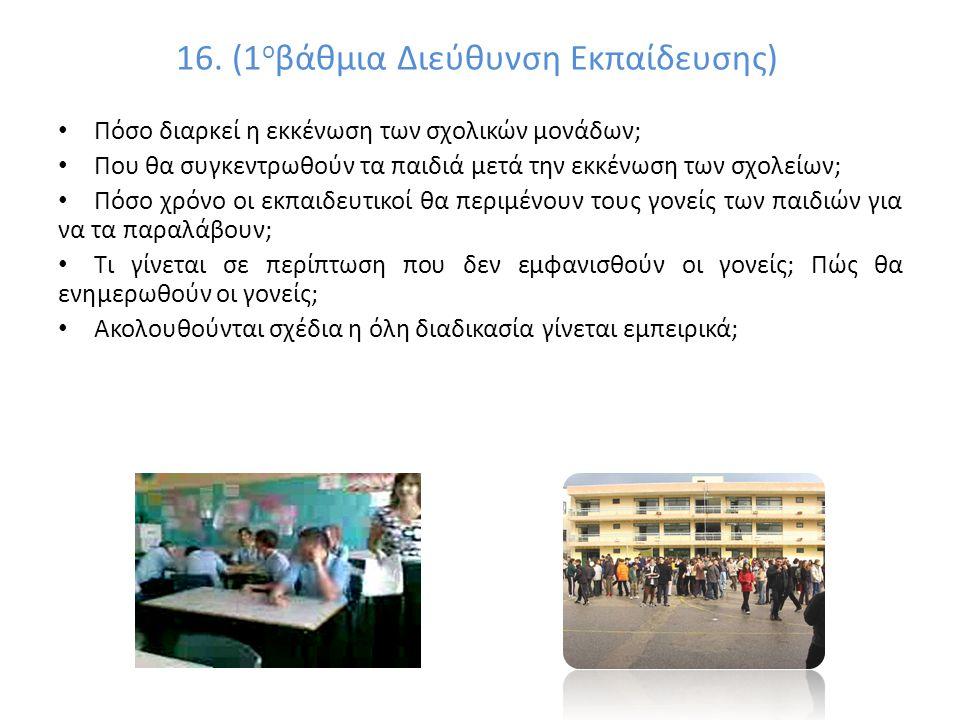 16. (1 ο βάθμια Διεύθυνση Εκπαίδευσης) Πόσο διαρκεί η εκκένωση των σχολικών μονάδων; Που θα συγκεντρωθούν τα παιδιά μετά την εκκένωση των σχολείων; Πό
