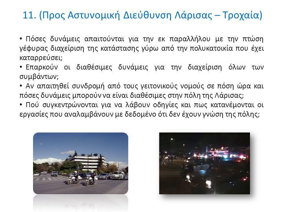11. (Προς Αστυνομική Διεύθυνση Λάρισας – Τροχαία) Πόσες δυνάμεις απαιτούνται για την εκ παραλλήλου με την πτώση γέφυρας διαχείριση της κατάστασης γύρω