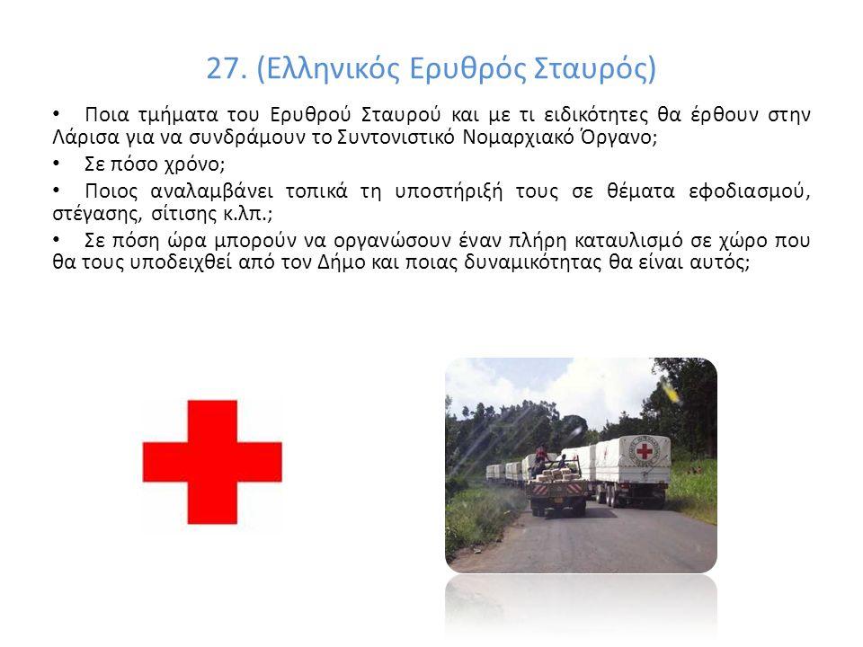 27. (Ελληνικός Ερυθρός Σταυρός) Ποια τμήματα του Ερυθρού Σταυρού και με τι ειδικότητες θα έρθουν στην Λάρισα για να συνδράμουν το Συντονιστικό Νομαρχι