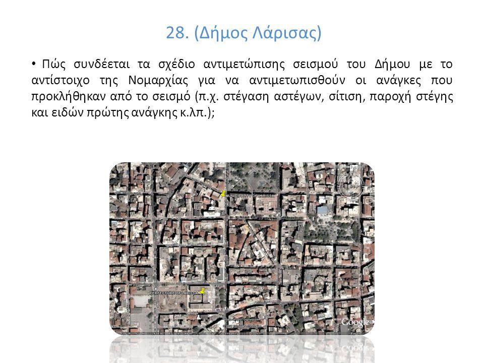 28. (Δήμος Λάρισας) Πώς συνδέεται τα σχέδιο αντιμετώπισης σεισμού του Δήμου με το αντίστοιχο της Νομαρχίας για να αντιμετωπισθούν οι ανάγκες που προκλ