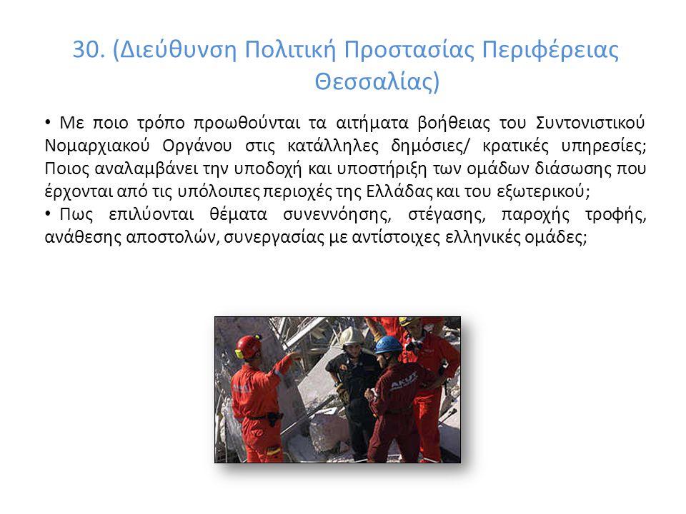 30. (Διεύθυνση Πολιτική Προστασίας Περιφέρειας Θεσσαλίας) Με ποιο τρόπο προωθούνται τα αιτήματα βοήθειας του Συντονιστικού Νομαρχιακού Οργάνου στις κα