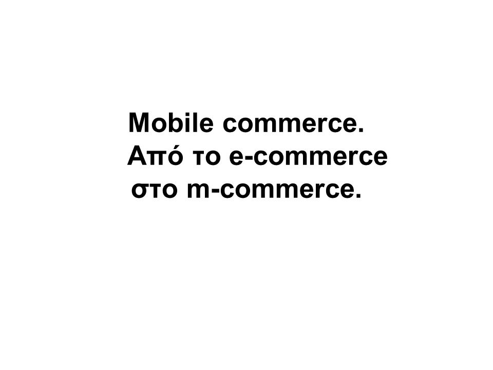Μobile commerce. Από το e-commerce στο m-commerce.