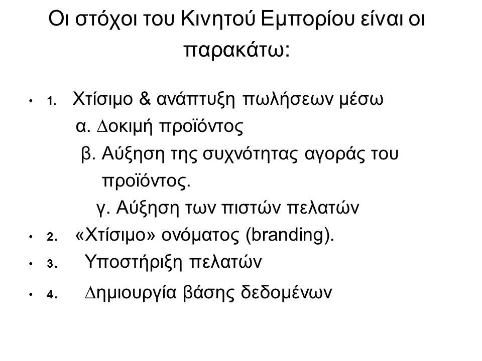 Οι στόχοι του Κινητού Εµπορίου είναι οι παρακάτω: 1.