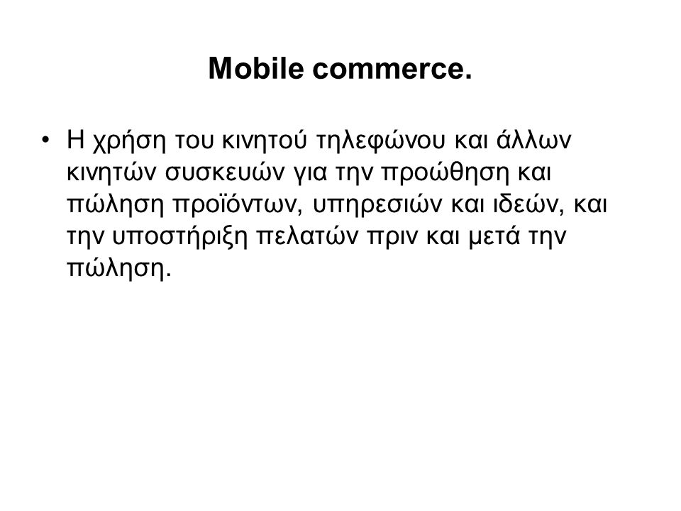 Μobile commerce.