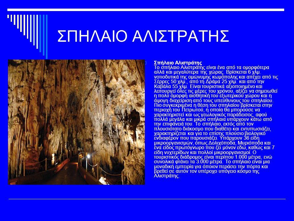 ΣΠΗΛΑΙΟ ΑΛΙΣΤΡΑΤΗΣ  Σπήλαιο Αλιστράτης Το σπήλαιο Αλιστράτης είναι ένα από τα ομορφότερα αλλά και μεγαλύτερα της χώρας.