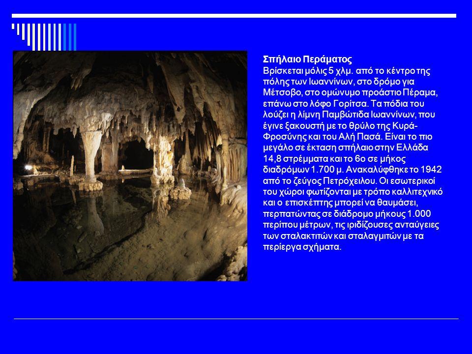 Σπήλαιο Περάματος Βρίσκεται μόλις 5 χλμ.