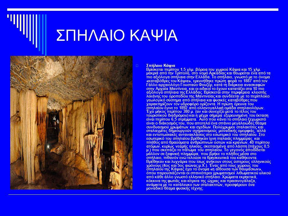 ΣΠΗΛΑΙΟ ΛΙΜΝΩΝ  Σπήλαιο Λιμνών Το πανέμορφο αυτό σπήλαιο βρίσκεται κοντά στο χωριό Καστριά της Αχαΐας, 16,5 χλμ.
