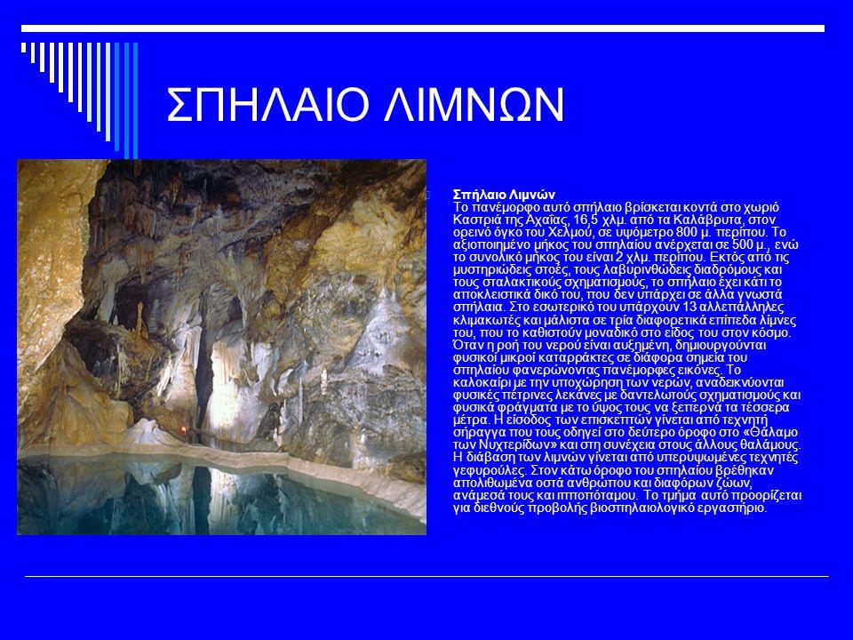 ΣΠΗΛΑΙΟ ΑΓΓΙΤΗ  Πηγών Αγγίτη ή Μααρά Το σπήλαιο βρίσκεται στο νομό Δράμας στο δήμο Προσοτσάνης, κοντά στο χωριό Κοκκινόγεια, σε τοποθεσία κατάφυτη από πλατάνια.