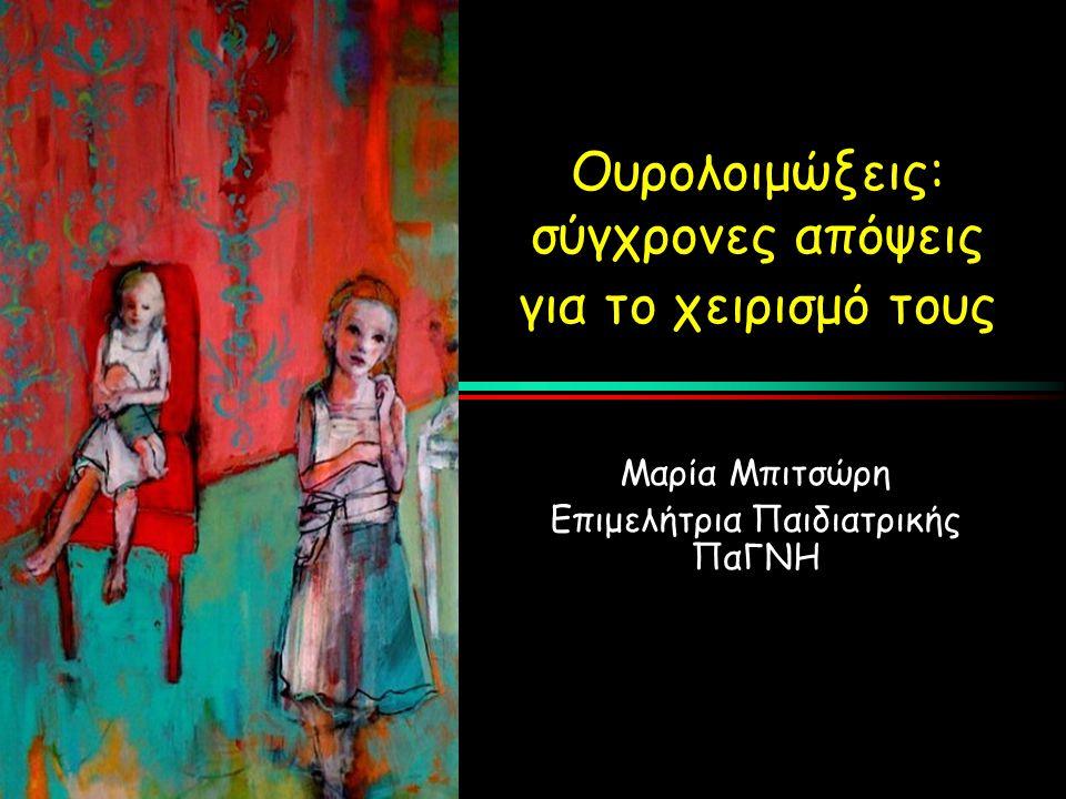 Μαρία Μπιτσώρη Επιμελήτρια Παιδιατρικής ΠαΓΝΗ Ουρολοιμώξεις: σύγχρονες απόψεις για το χειρισμό τους