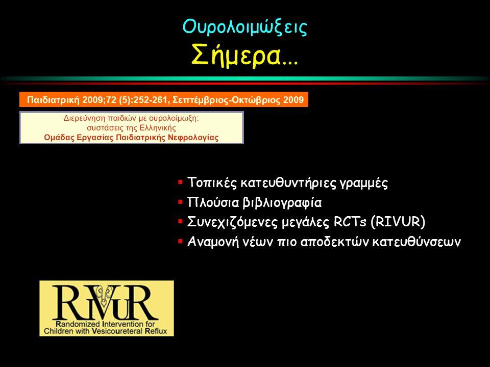 Ουρολοιμώξεις Σήμερα…  Τοπικές κατευθυντήριες γραμμές  Πλούσια βιβλιογραφία  Συνεχιζόμενες μεγάλες RCTs (RIVUR)  Αναμονή νέων πιο αποδεκτών κατευθύνσεων