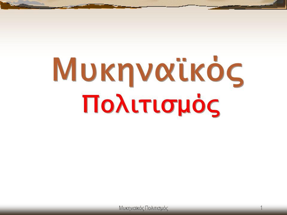 Μυκηναϊκός Πολιτισμός2 Η ΧΩΡΑ Πολιτισμός που δημιουργήθηκε από ελληνικά φύλα γνωστά με τα ονόματα: Αχαιοί Δαναοί Ίωνες Αργείοι κ.ά Εξαπλώθηκαν στο χώρο της ηπειρωτικής Ελλάδας αλλά και στο Αιγαίο, την Κρήτη και στις ακτές της Μ.