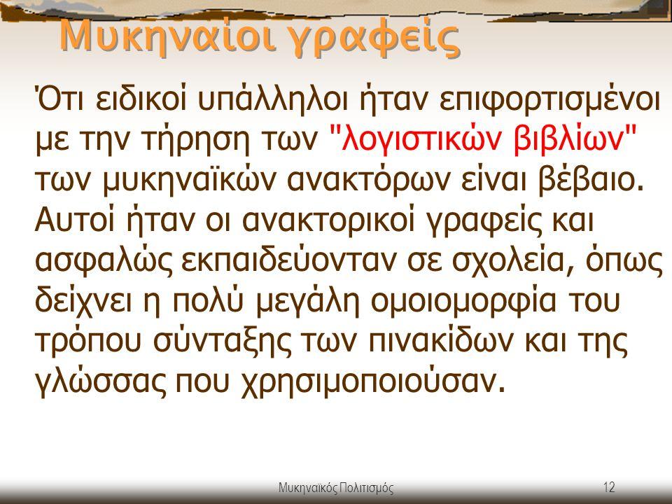 Μυκηναϊκός Πολιτισμός12 Μυκηναίοι γραφείς Ότι ειδικοί υπάλληλοι ήταν επιφορτισμένοι με την τήρηση των