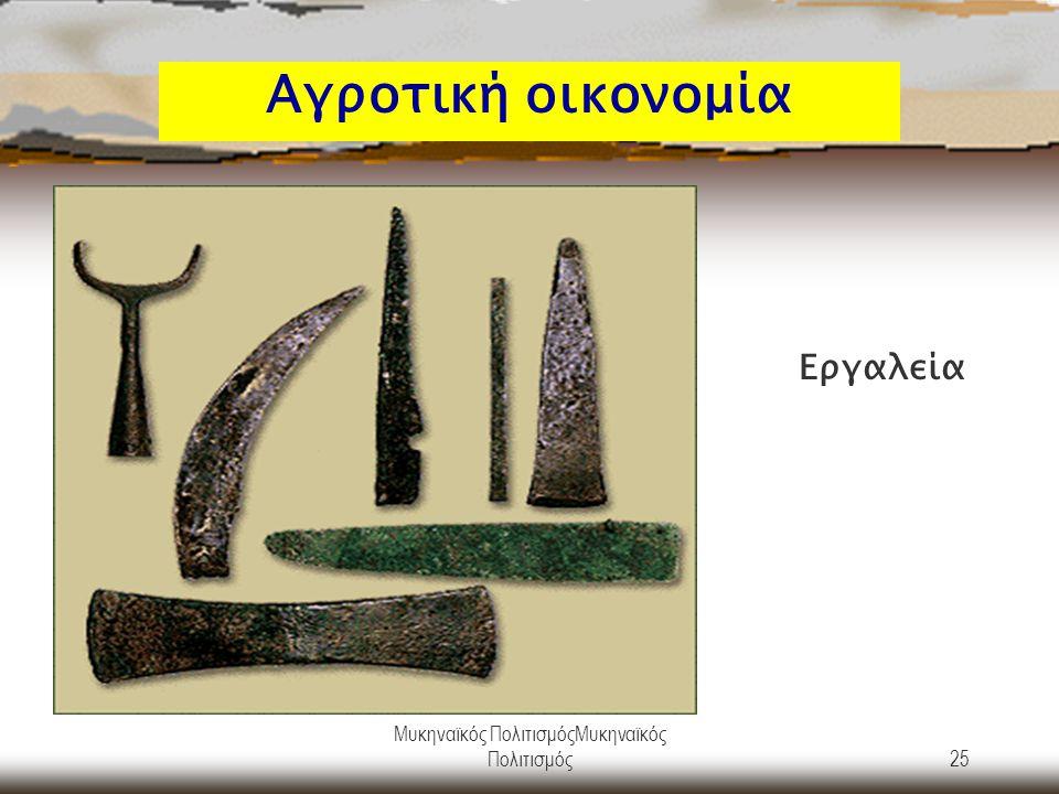 Μυκηναϊκός ΠολιτισμόςΜυκηναϊκός Πολιτισμός25 Aγροτική οικονομία Εργαλεία