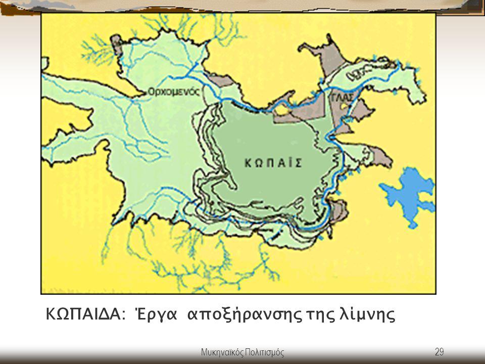 Μυκηναϊκός Πολιτισμός29 ΚΩΠΑΙΔΑ: Έργα αποξήρανσης της λίμνης