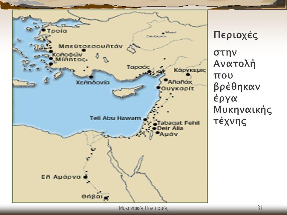 Μυκηναϊκός Πολιτισμός31 Περιοχές στην Ανατολή που βρέθηκαν έργα Μυκηναικής τέχνης