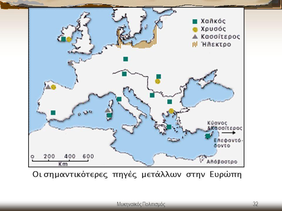 Μυκηναϊκός Πολιτισμός32 Οι σημαντικότερες πηγές μετάλλων στην Ευρώπη