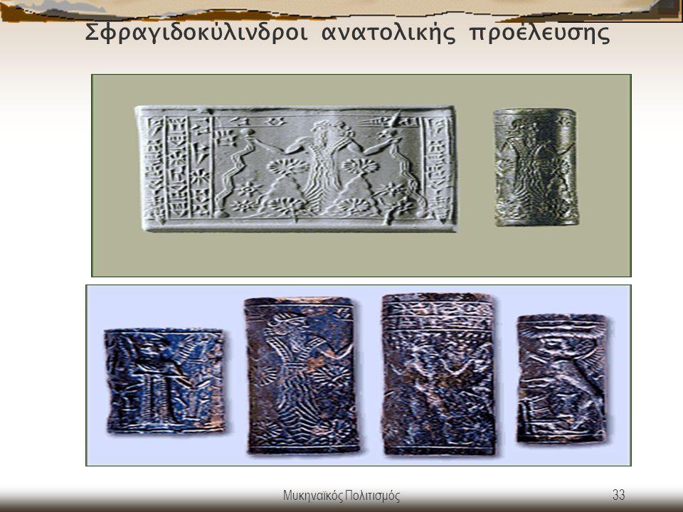 Μυκηναϊκός Πολιτισμός33 Σφραγιδοκύλινδροι ανατολικής προέλευσης