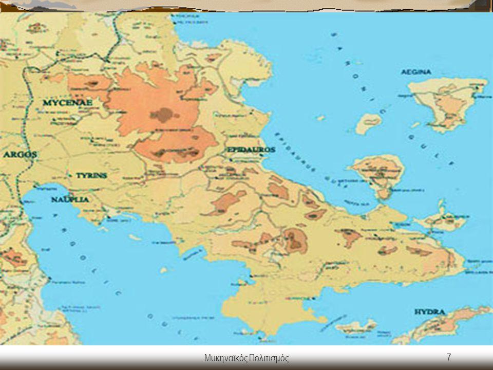 8 ΠΗΓΕΣ Ομηρικά Έπη Αρχαιολογικές έρευνες ( Ερίκος Σλήμαν 1876, Μυκήνες ) Γραμμική Β΄ ( M.Ventris, J.