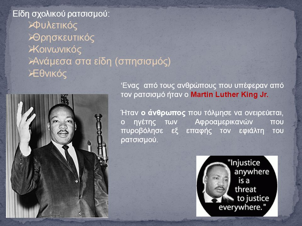 'Eνας από τους ανθρώπους που υπέφεραν από τον ρατσισμό ήταν ο Martin Luther King Jr. Ήταν ο άνθρωπος που τόλμησε να ονειρεύεται, ο ηγέτης των Αφροαμερ