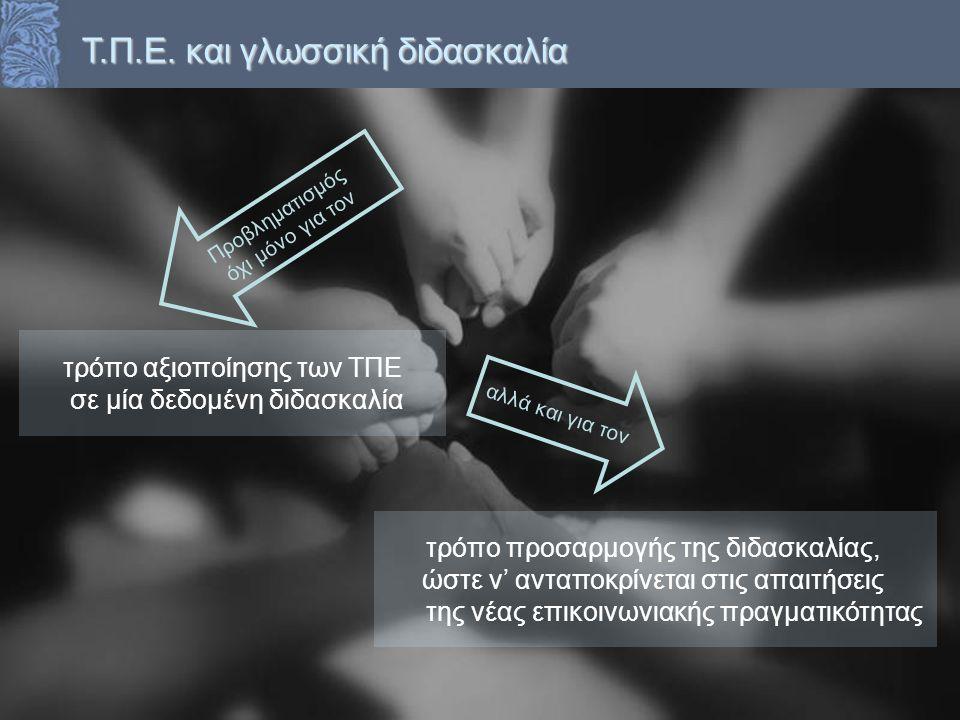 Τ.Π.Ε. και γλωσσική διδασκαλία τρόπο αξιοποίησης των ΤΠΕ σε μία δεδομένη διδασκαλία τρόπο προσαρμογής της διδασκαλίας, ώστε ν' ανταποκρίνεται στις απα