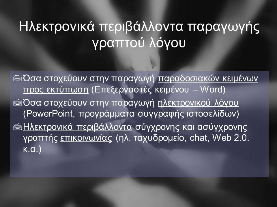 Ηλεκτρονικά περιβάλλοντα παραγωγής γραπτού λόγου  Όσα στοχεύουν στην παραγωγή παραδοσιακών κειμένων προς εκτύπωση (Επεξεργαστές κειμένου – Word)  Όσ