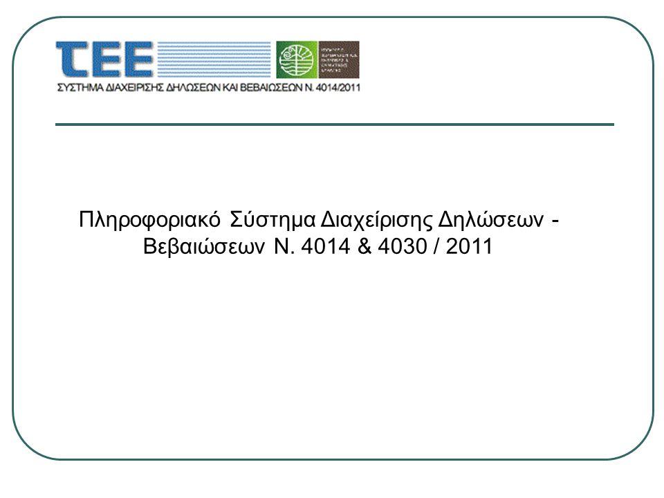 Πληροφοριακό Σύστημα Διαχείρισης Δηλώσεων - Βεβαιώσεων Ν. 4014 & 4030 / 2011