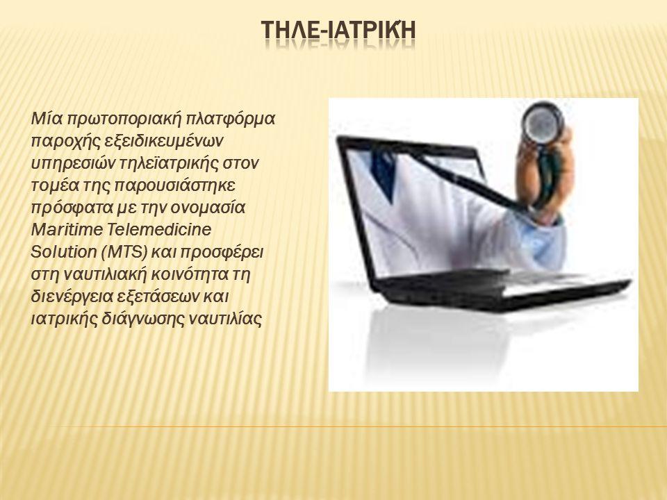 Μία πρωτοποριακή πλατφόρμα παροχής εξειδικευμένων υπηρεσιών τηλεϊατρικής στον τομέα της παρουσιάστηκε πρόσφατα με την ονομασία Maritime Telemedicine S