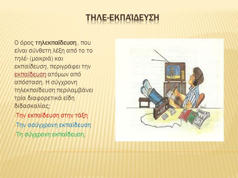 Ο όρος τηλεκπαίδευση, που είναι σύνθετη λέξη από το το τηλέ- (μακριά) και εκπαίδευση, περιγράφει την εκπαίδευση ατόμων από απόσταση. Η σύγχρονη τηλεκπ