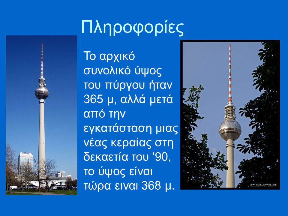Πληροφορίες Το αρχικό συνολικό ύψος του πύργου ήταν 365 μ, αλλά μετά από την εγκατάσταση μιας νέας κεραίας στη δεκαετία του 90, το ύψος είναι τώρα ειναι 368 μ.