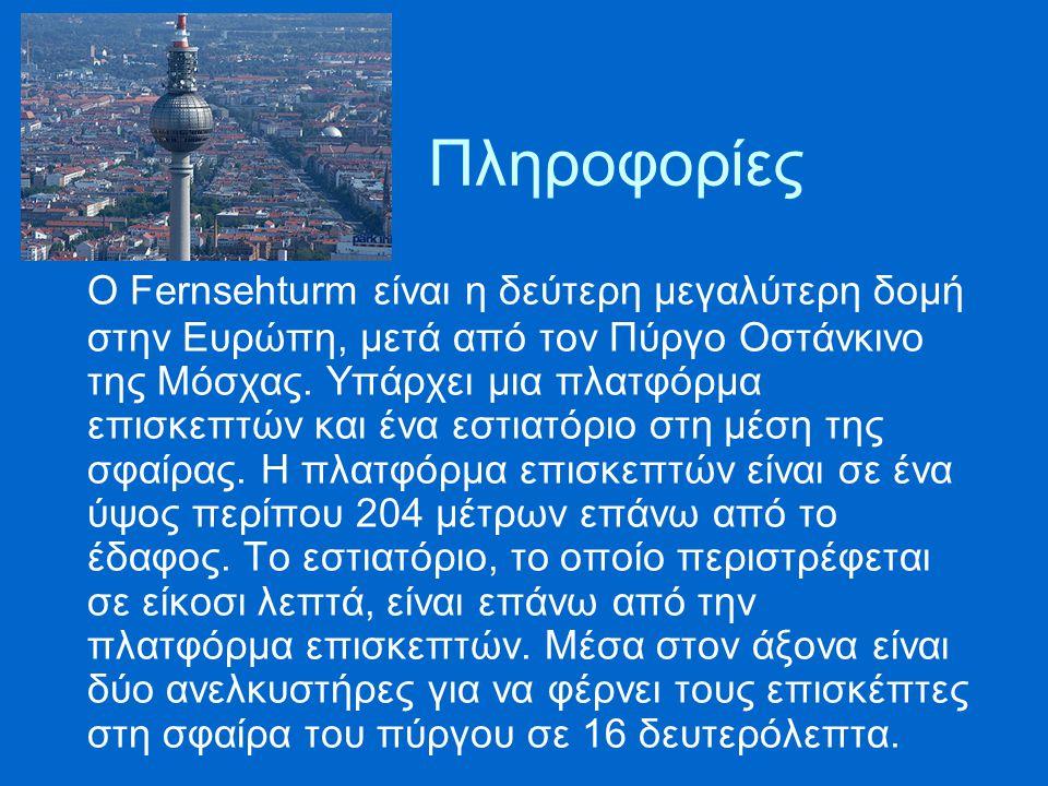 Πληροφορίες Ο Fernsehturm είναι η δεύτερη μεγαλύτερη δομή στην Ευρώπη, μετά από τον Πύργο Οστάνκινο της Μόσχας.