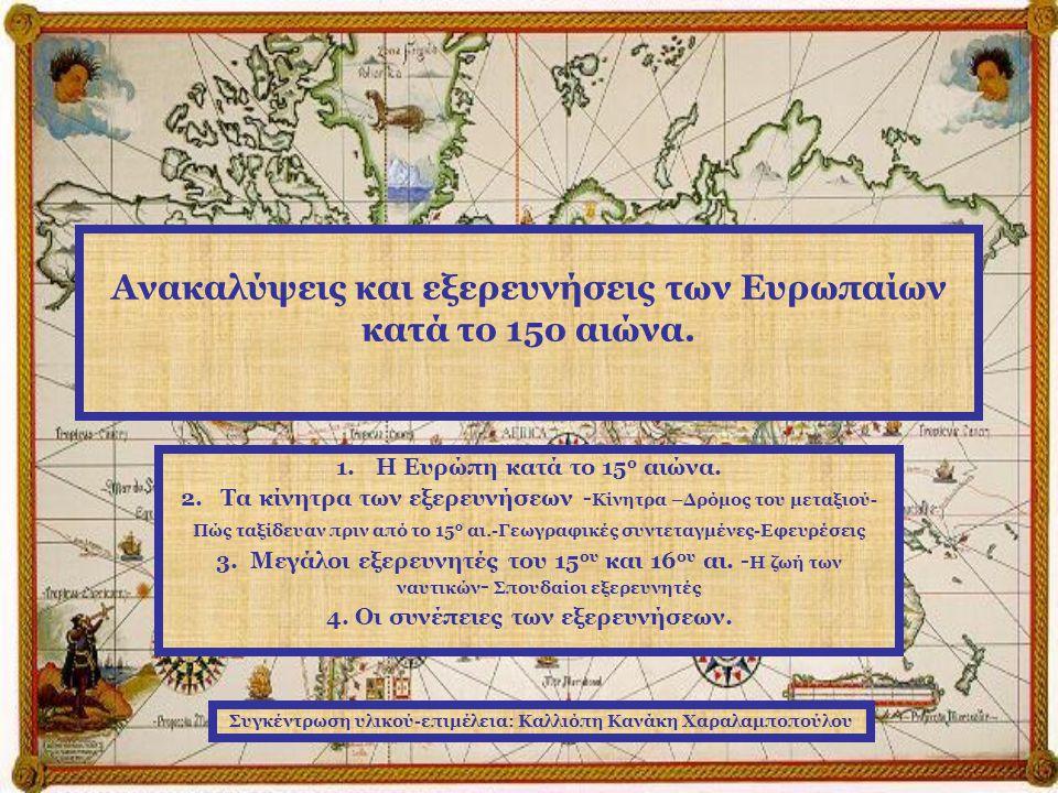 Ανακαλύψεις και εξερευνήσεις των Ευρωπαίων κατά το 15ο αιώνα. Πώς ταξίδευαν πριν από το 15 ο αι.