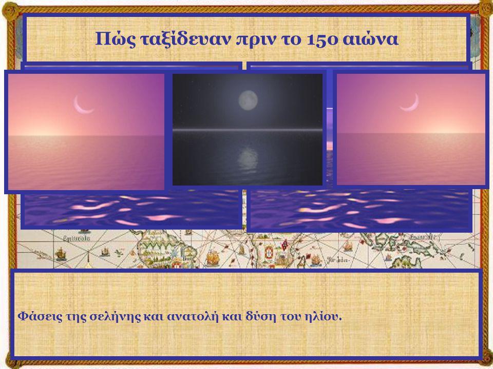 Πώς ταξίδευαν πριν το 15ο αιώνα Φάσεις της σελήνης και ανατολή και δύση του ηλίου.