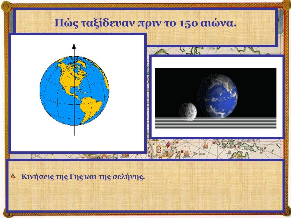 Πώς ταξίδευαν πριν το 15ο αιώνα. Κινήσεις της Γης και της σελήνης.