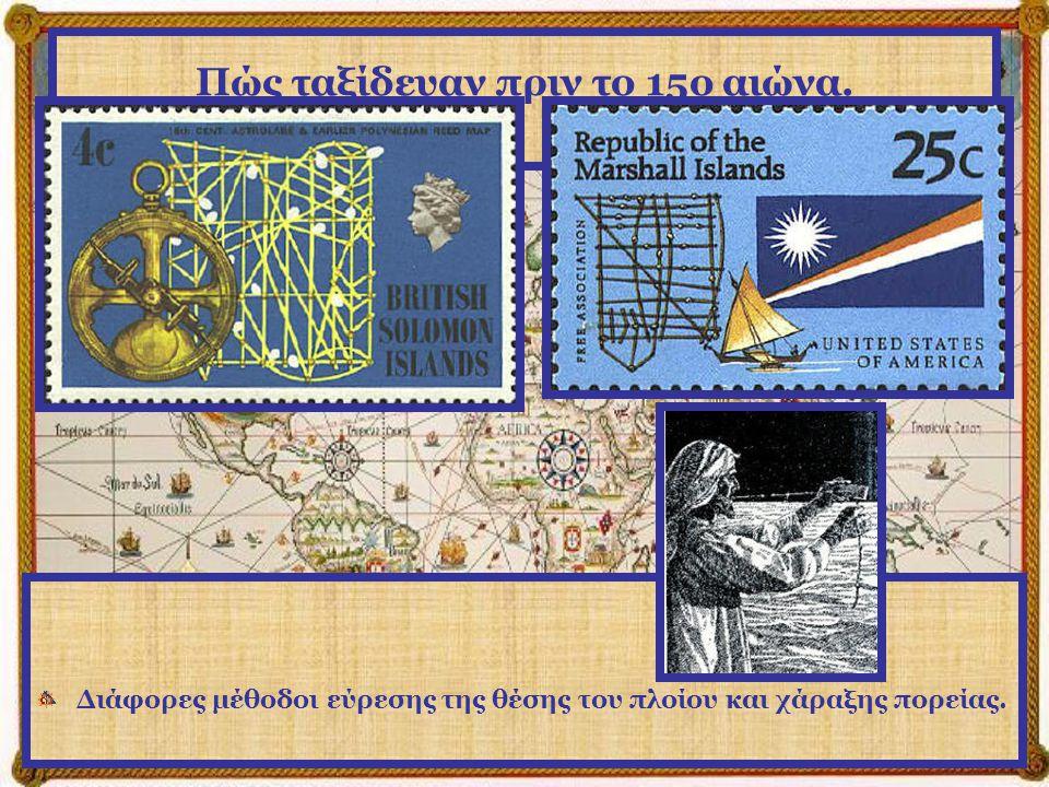 Πώς ταξίδευαν πριν το 15ο αιώνα. Διάφορες μέθοδοι εύρεσης της θέσης του πλοίου και χάραξης πορείας.
