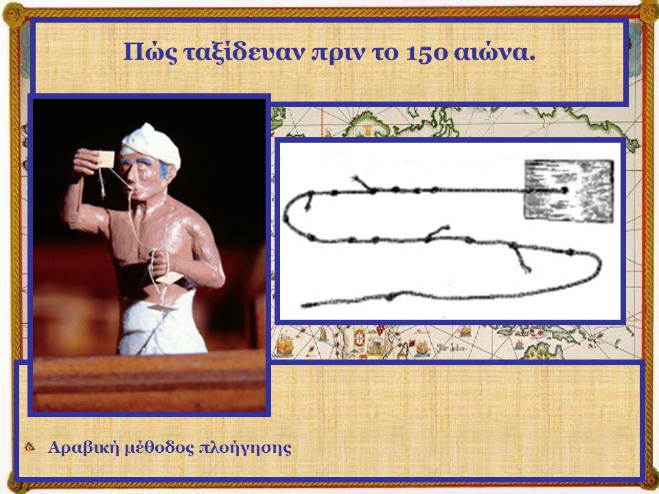 Πώς ταξίδευαν πριν το 15ο αιώνα. Αραβική μέθοδος πλοήγησης