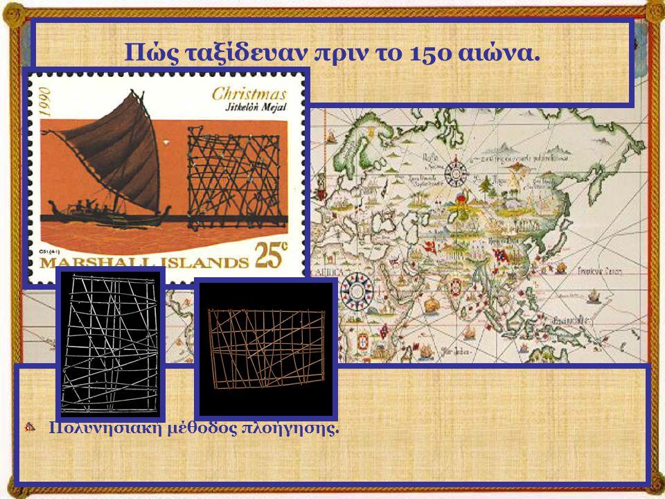 Πώς ταξίδευαν πριν το 15ο αιώνα. Πολυνησιακή μέθοδος πλοήγησης.